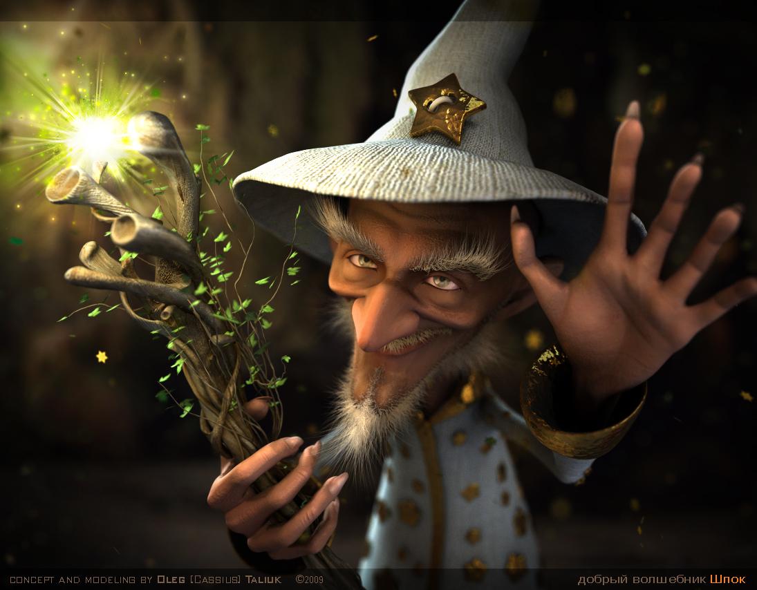 самостоятельно смешная картинка мужчина волшебник клане может