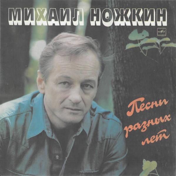 Михаил Ножкин - Песни Разных Лет 1987