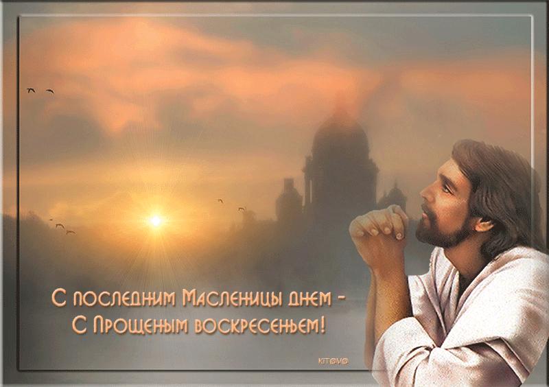 Картинки бог простит и я прощаю прощенное воскресенье